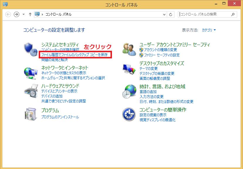 ファイル履歴でファイルのバックアップコピーを保存を左クリック。