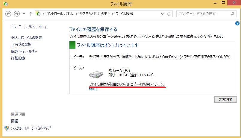 ファイル履歴実行後は「ファイル履歴が初回のファイルコピーを保存しています。」と表示されます。