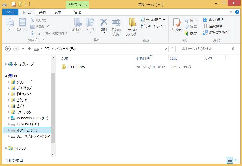 FileHistoryというフォルダが出てくるので、Dataというフォルダが出てくるまでクリックし続ける。