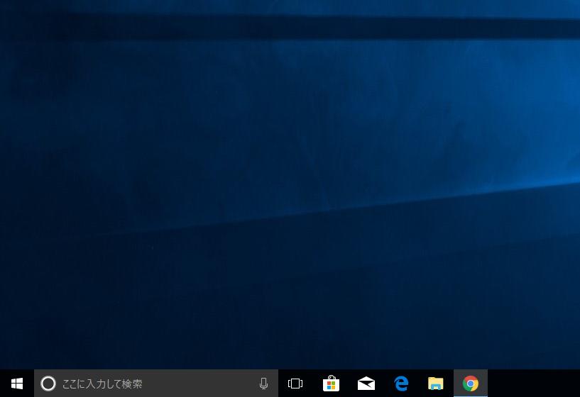 Windows10 タスクバーにアイコンを追加して1クリックでアプリを起動する・削除する