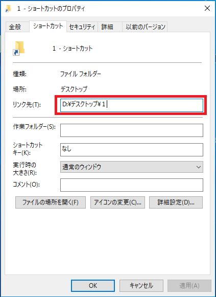 「リンク先」の項目の名前を変更する。