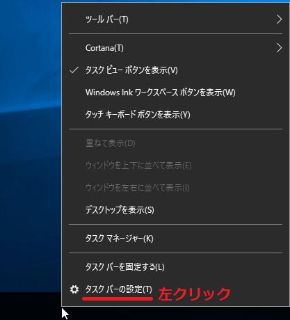 項目の中から「タスクバーの設定」を左クリック