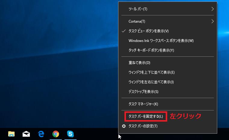 項目の中から「タスクバーを固定する」を左クリック