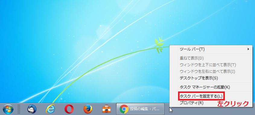 windows タスクバー 移動
