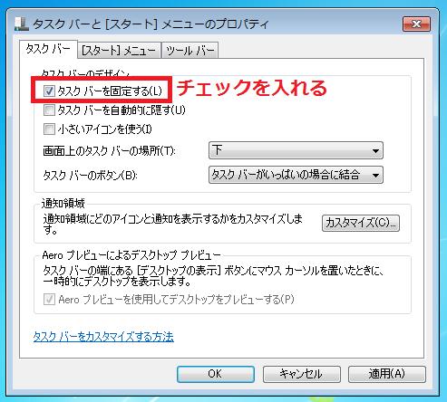 「タスクバーを固定する」に左クリックでチェックを入れる。