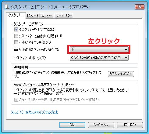 タスクバーを移動する場合は「画面上のタスクバーの場所」にある「下」を左クリック。