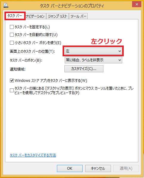 上のタブが「タスクバー」になっていることを確認し「画面上のタスクバーの位置」の「左」を左クリック。