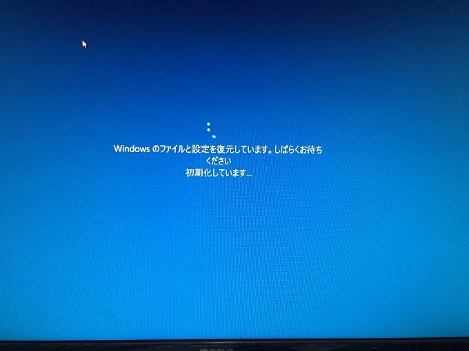 システムの復元が開始したので終わるまで待つ。