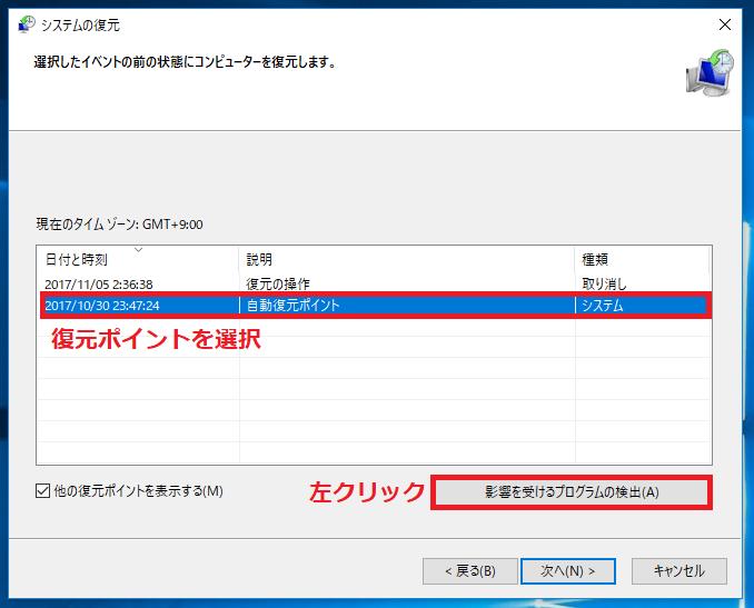 復元ポイントを選択後「影響を受けるプログラムの検出」を左クリック。