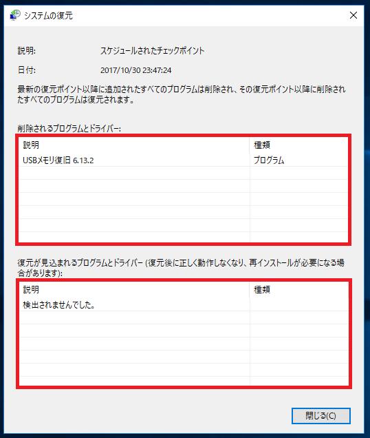 「削除されるプログラムとドライバー」と「復元が見込まれるプログラムとドライバー」が表示される。