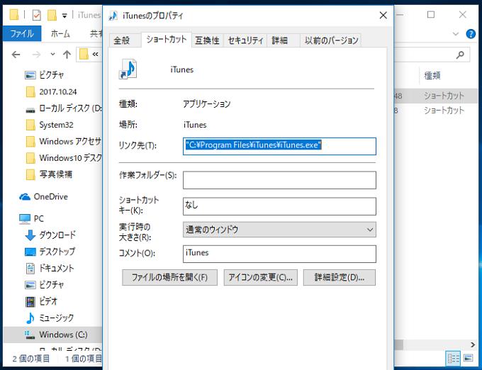 Windows10スタートメニューにあるアイコンを変更しカスタマイズする