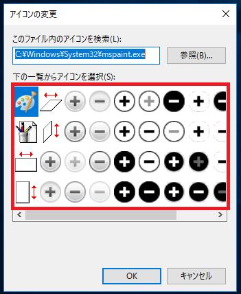 元からインストールされているIEやペイントなどのソフトは、アイコンが表示されます。ここから選んでもいいでしょう。
