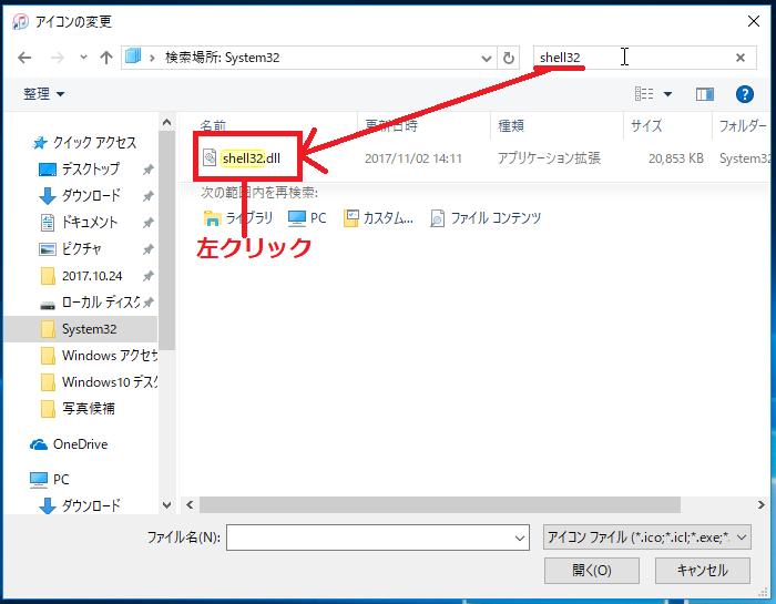 「shell32」と入力すると下に「shell32.dll」というファイルが表示されるので、左クリック。