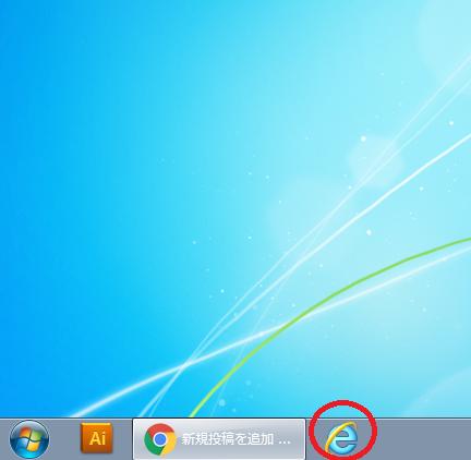 タスクバーに「Internet Explorer」が追加された事を確認。