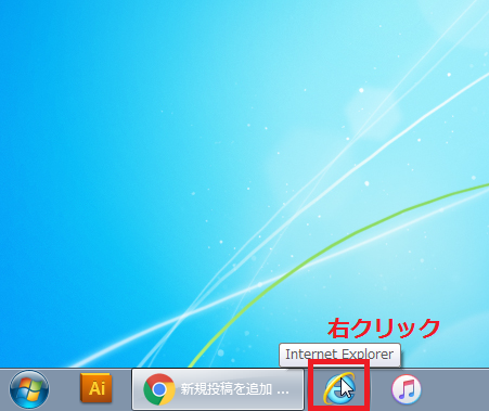 Internet Explorerのアイコンを右クリック。