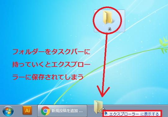 タスクバーにアイコンを追加しようとするとエクスプローラーに保存されてしまう。