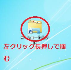 変更されたショートカットのアイコンを左クリック長押しで掴む。