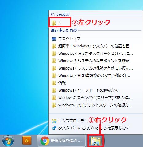 「①エクスプローラーを右クリック」→「②特定のフォルダを左クリック」の2クリック必要となってくる。