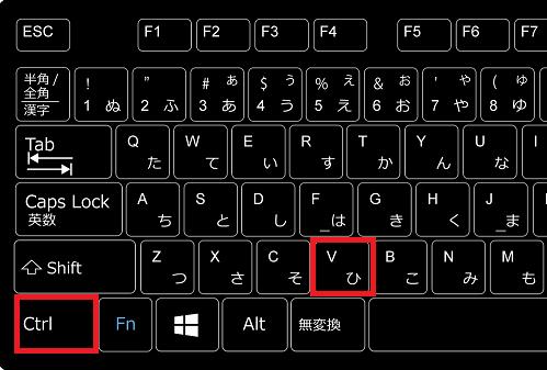 「キーボードのCtrl+V」で貼り付け。