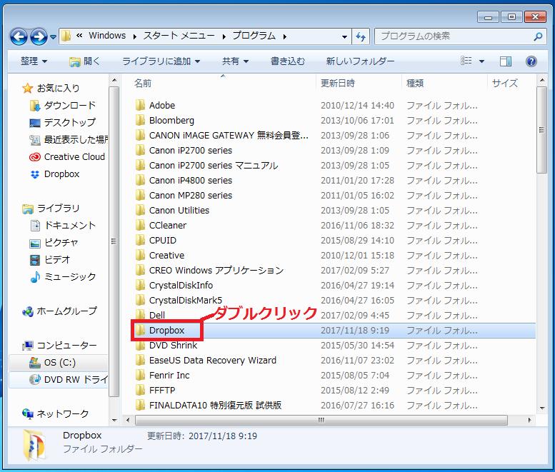 Dropboxのフォルダーをダブルクリック。