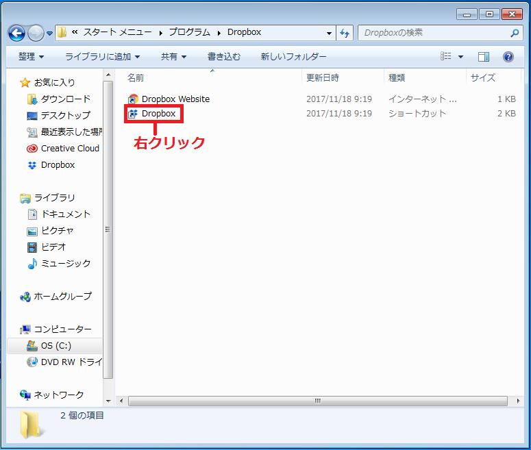 Dropboxのショートカットアイコンを右クリック。