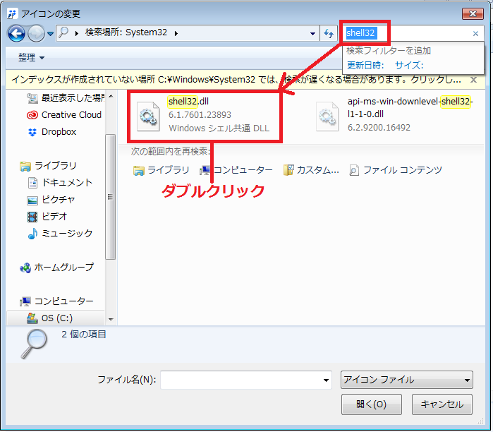 「shell32」と検索ボックスに入力したら下に「shell32.dll」のファイルが表示されるのでダブルクリック。