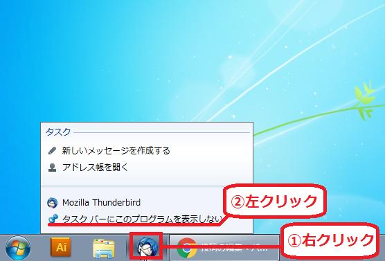 タスクバーにある「①削除するアイコンを右クリック」し「②タスクバーにこのプログラムを表示しない」を左クリック。