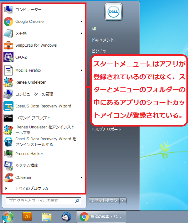 スタートメニューにあるアイコンはアプリケーションが登録されているのではなく、スタートメニューのフォルダーの中にあるアプリケーションのショートカットアイコンが登録されています。