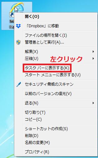 「タスクバーを表示する」を左クリックでショートカットアイコンをタスクバーに追加する事ができる。