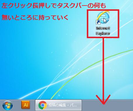 ショートカットアイコンを左クリック長押しでタスクバーの何も無いところに持っていく。