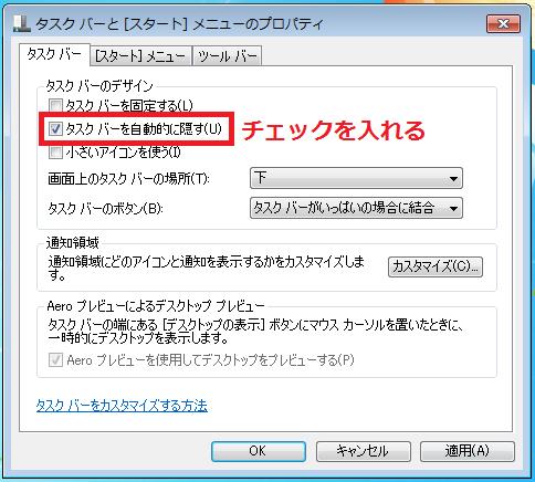 タスクバーを自動的に隠すに左クリックでチェックを入れる。