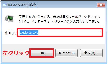「explorer.exe」をボックスの中入力し「OK」ボタンを左クリック。