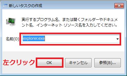 「explorer.exe」と入力し「OK」ボタンを左クリック。