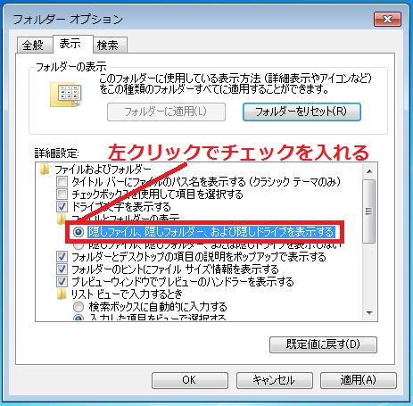 「隠しファイル、隠しフォルダ、および隠しドライブを表示する」に左クリックでチェックを入れる。