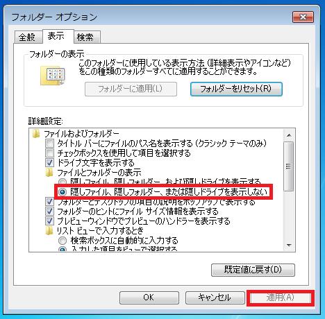 何かしらの作業をした後は必ず先程の「フォルダーと検索のオプション」から「隠しファイル、隠しフォルダ、および隠しドライブを表示しない」に左クリックでチェック入れ、「適用」ボタンを左クリックして非表示にする。