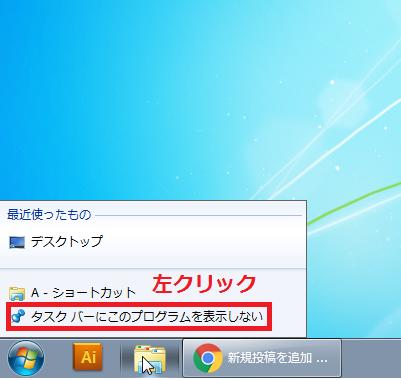 項目の中から「タスクバーにこのプログラムを表示しない」を左クリック。