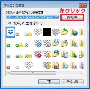他のアイコンを選びたいのであれば「参照」ボタンを左クリック。