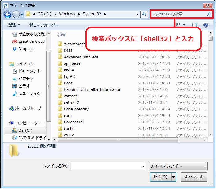 「コンピューター」→「OS:C」→「Windows」→「system32」と順に開いていき、右上の検索ボックスに「shell32」と入力。