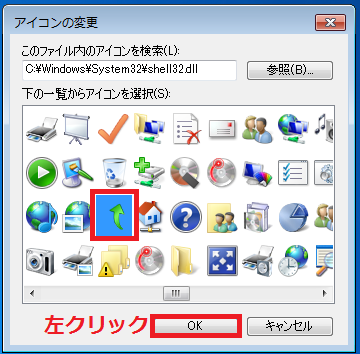 「アイコンを左クリックで選び」下にある「OK」ボタンを左クリック。