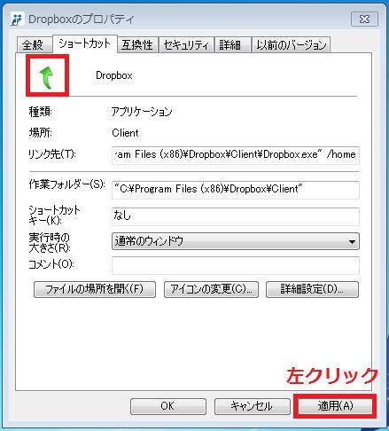 「左上のアイコンが変更されている事を確認」し「適用」ボタンを左クリック。