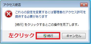 「アクセス拒否」の画面が表示されるので「続行」を左クリック。