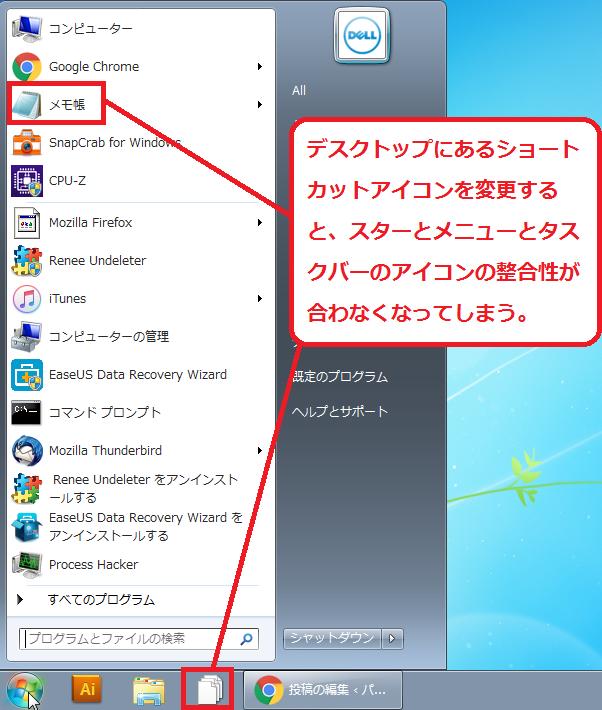 デスクトップ等のアイコンを変更すると、スタートメニューにあるアイコンとタスクバーにあるアイコンが違うアイコンで表示されてしまい混乱を招きます。