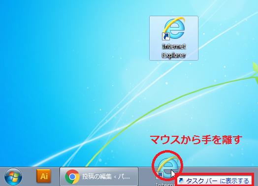「タスクバーに表示する」が表示されたらマウスから手を離して、ショートカットアイコンがタスクバーに追加される。