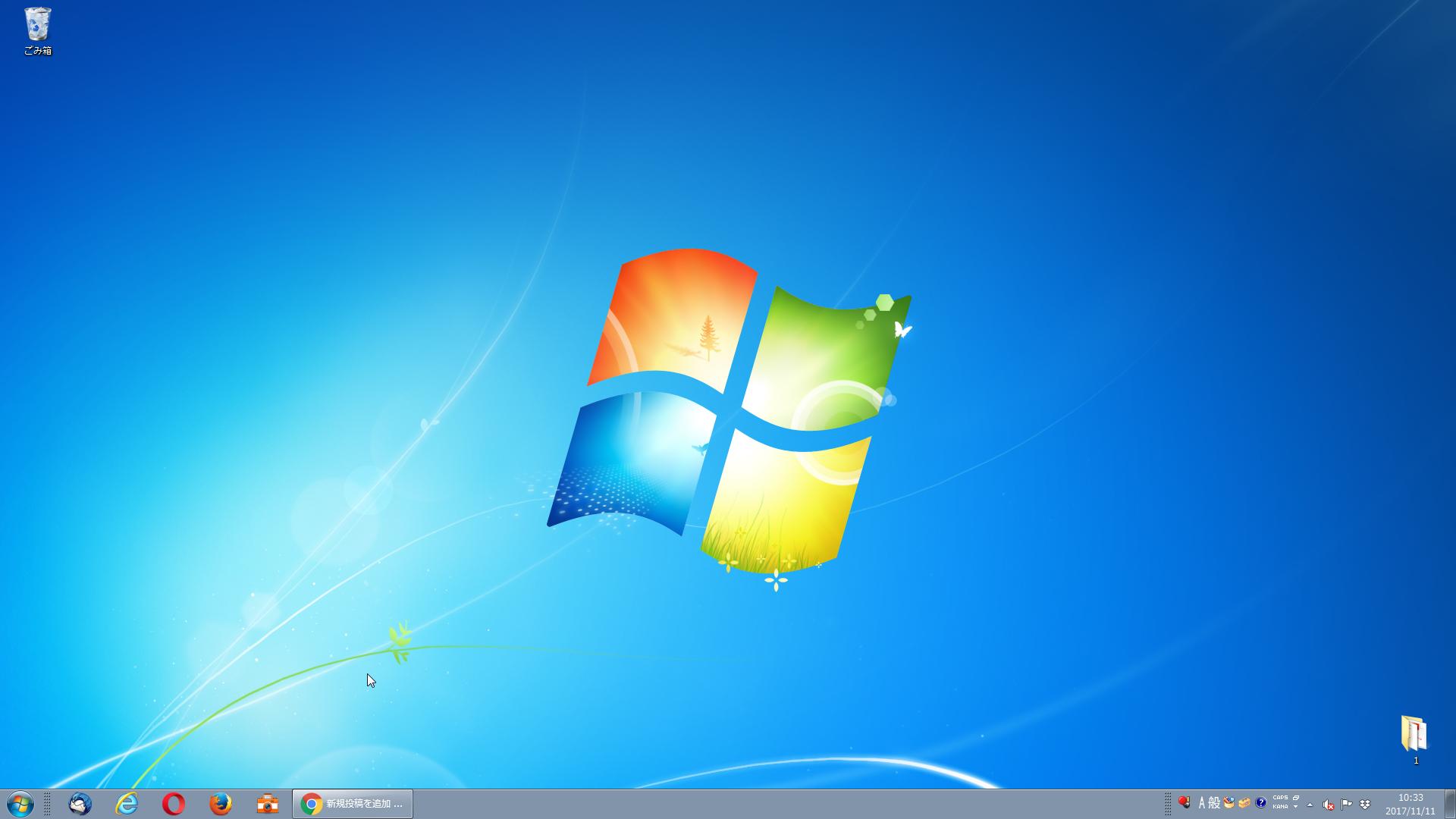 タスクバーが表示されている状態のデスクトップ画面