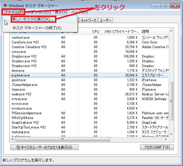 左上にある「ファイル」を左クリックし項目の中から「新しいタスクの実行」を左クリック。
