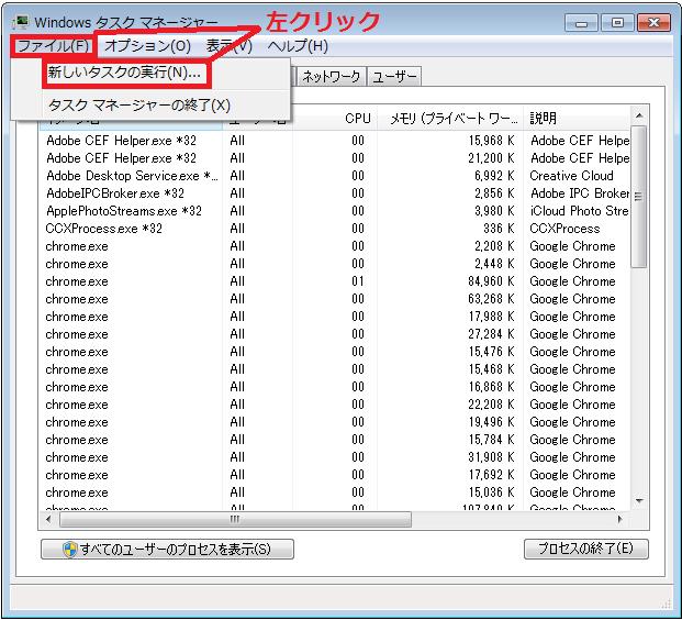 左上にある「ファイルを」左クリックし項目の一覧から「新しいタスクの実行」を左クリック。