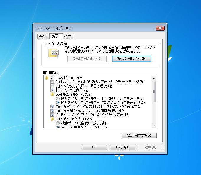 Windows7 隠しファイル・フォルダーを表示または非表示にする方法
