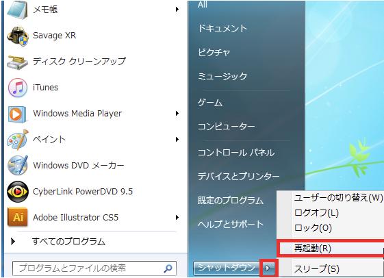 Windows7 チェックディスクの案内その7 スタートボタンから再起動をクリック