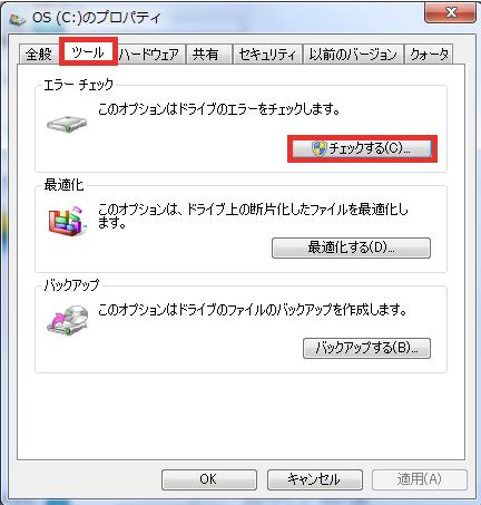 Windows7 チェックディスクの案内その3 上のタブのツールをクリックしてチェックするをクリック