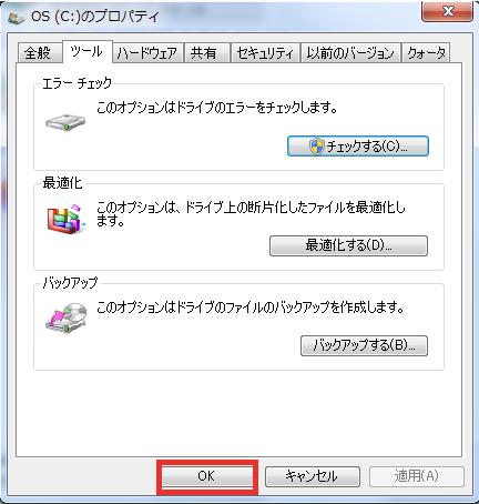 Windows7 チェックディスクの案内その6 プロパティの画面に戻るのでokボタンをクリック